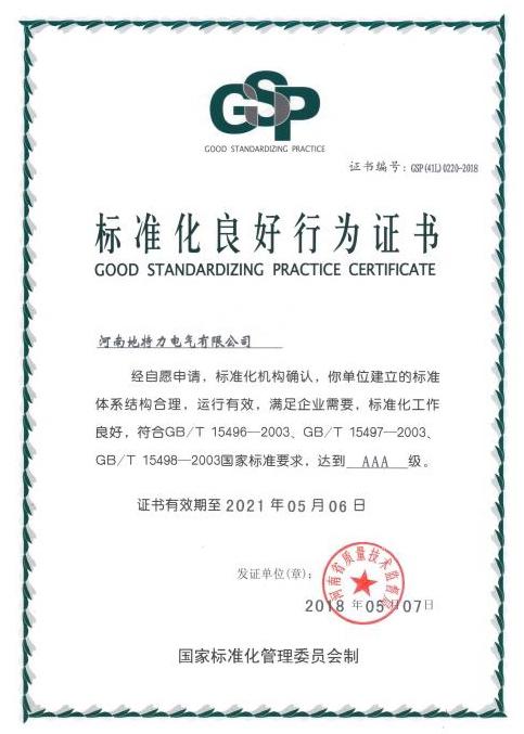 标准化良好行为证书