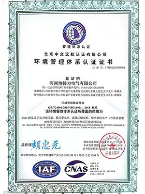 ISO环境管理体系认证证书(中文)